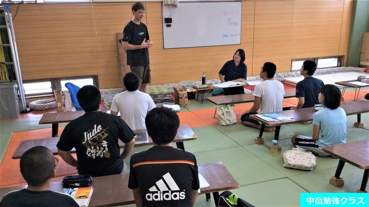 中高勉強クラス